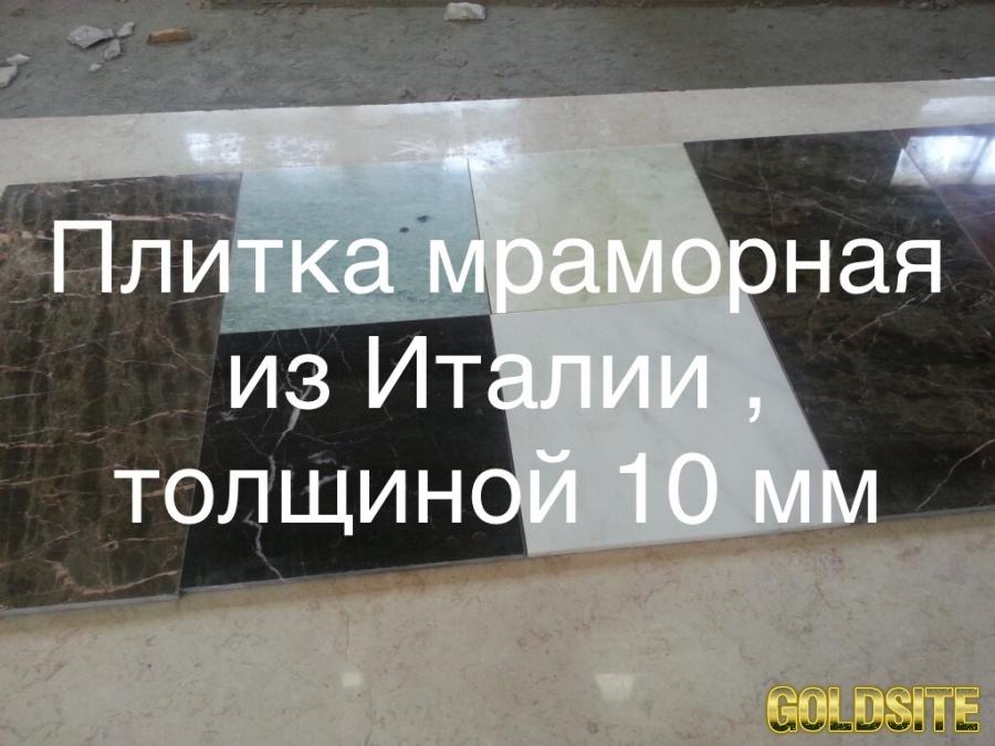 Плитка облицовочная мраморная 9 расцветок  В продаже,  отличная мраморная плитка импортного производ