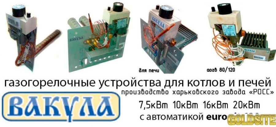 Goldsite Газогорелочное Ус-во в ассортименте,  16КВТ,  20КВТ