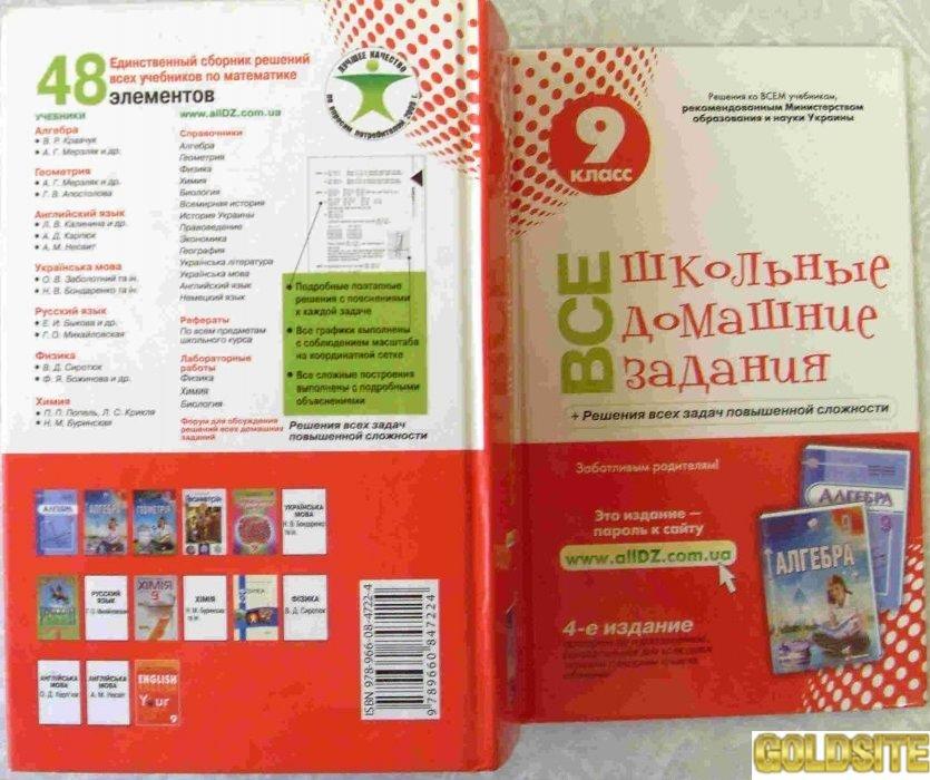 Продам готовые школьные домашние задания,  объяснения для 9 и 11 классов