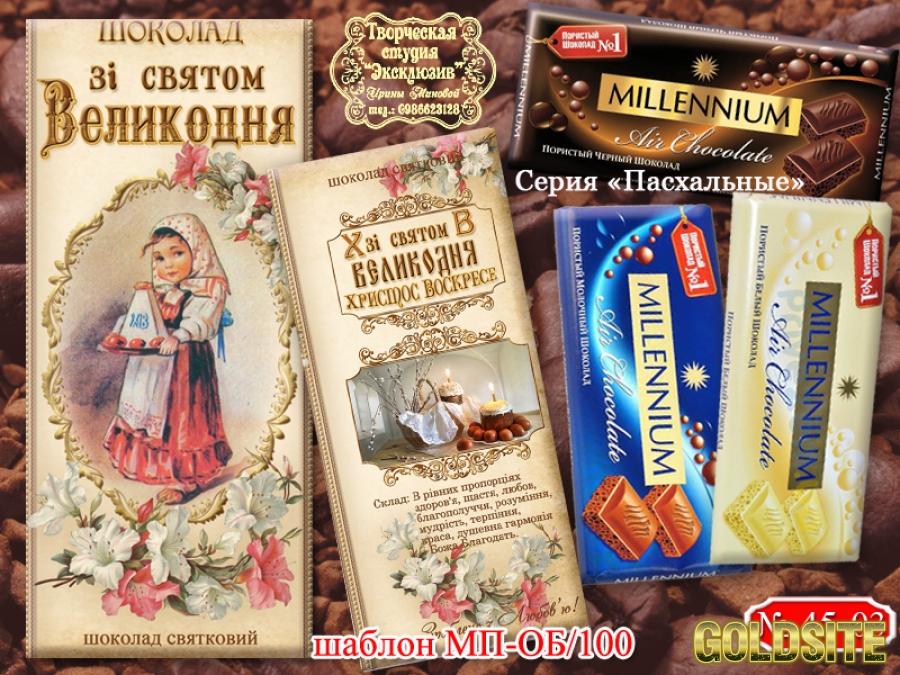 Праздничные,  пасхальные обложки на шоколад.  Авторский дизайн.