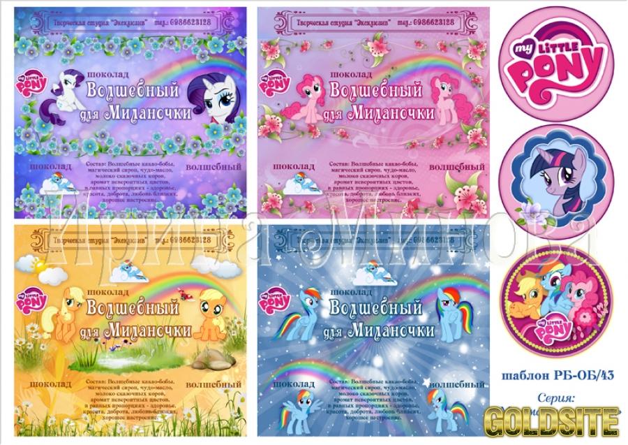 """Авторские,  детские обложки на шоколад.  Серия """"Мои маленькие пони"""""""