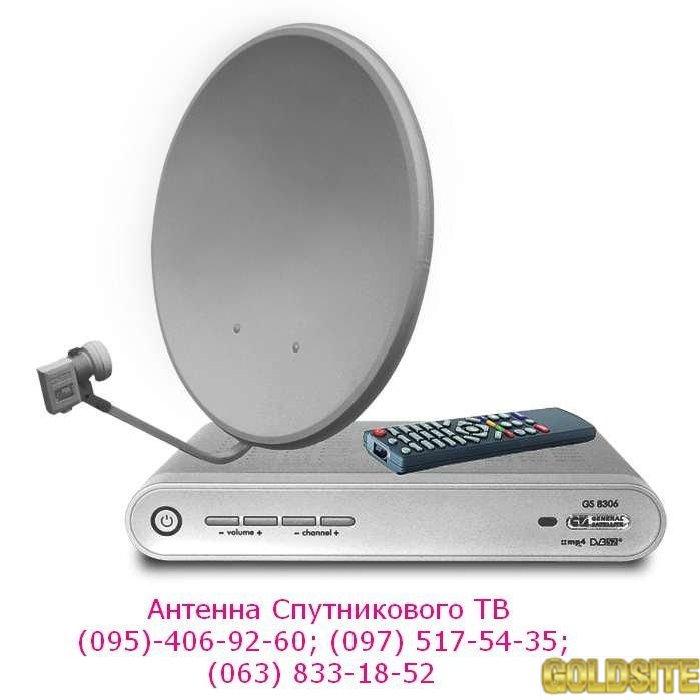 Купить прямо сейчас спутниковое ТВ в Одессе