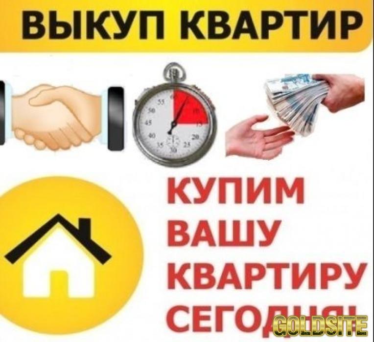 Быстрый выкуп квартир,  домов в Киеве за наличку.  Мы покупатели.