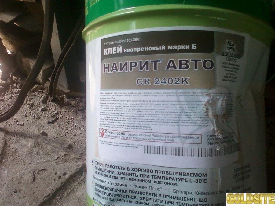 """Клей неопреновый марки Б """"НАИРИТ АВТО CR 2402K"""""""