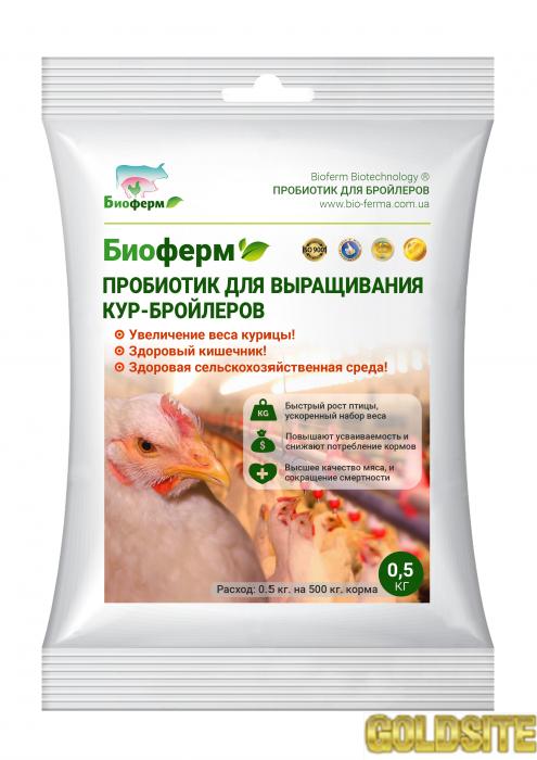 Кормовая добавка - Пробиотики для выращивания Кур-бройлеров,  гусей,  уток БИОФЕРМ