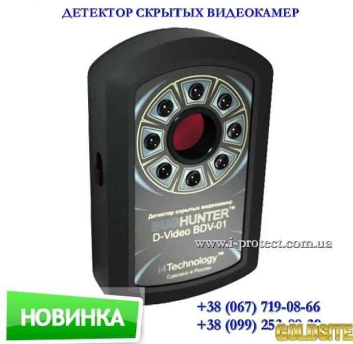 Детектор скрытых видеокамер с высокой дальностью обнаружения