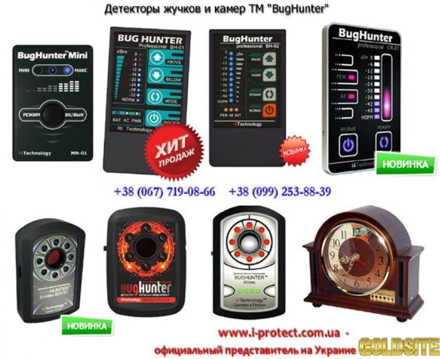 Приборы для обнаружения жучков и скрытых камер по низкой цене