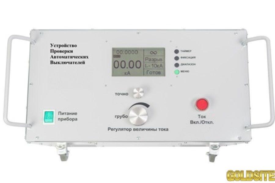 Устройство проверки автоматических выключателей УПАВ-10М