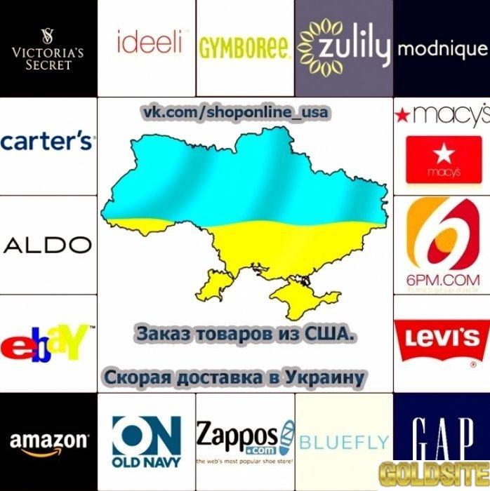 Goldsite Купить в интернет-магазине США с доставкой в Украину