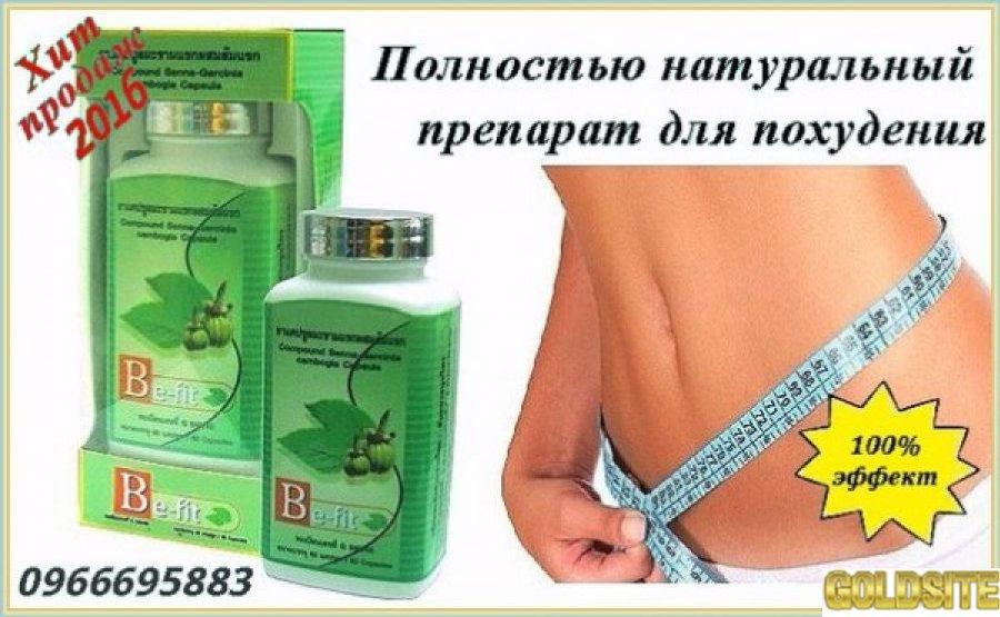 Капсулы для похудения Бифит тайское похудение