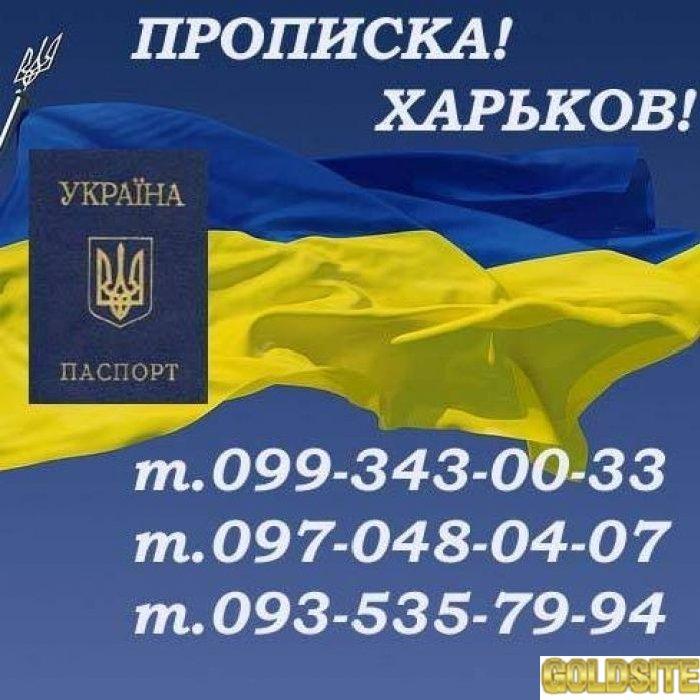 Прописка в Харькове.  ПРОПИСКА.