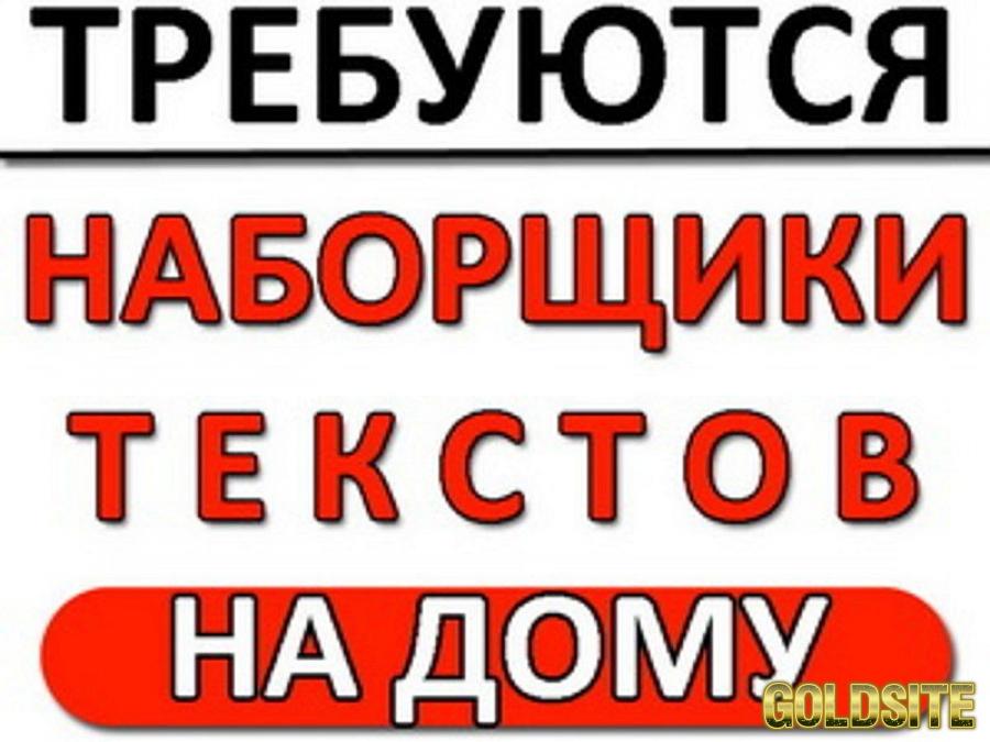 Наборщик текстов вакансии удаленная работа москва freelancer crossfire 1.9
