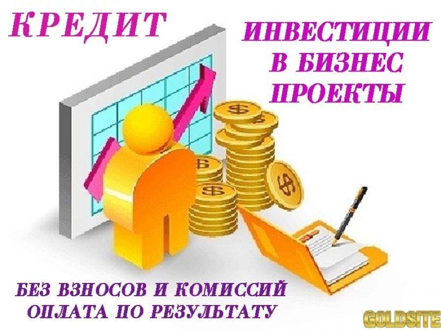 инвесторы для вашего бизнеса или кредита