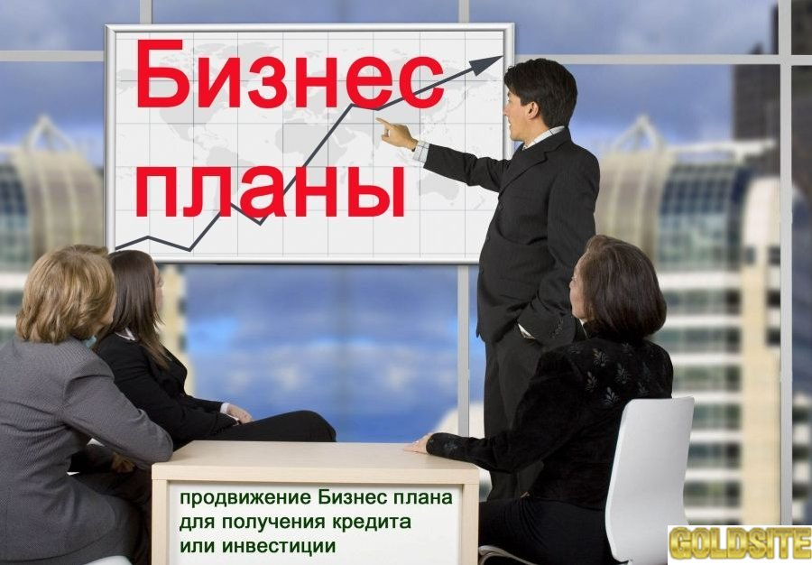 Бизнес-план  - похлопочем его продвижению