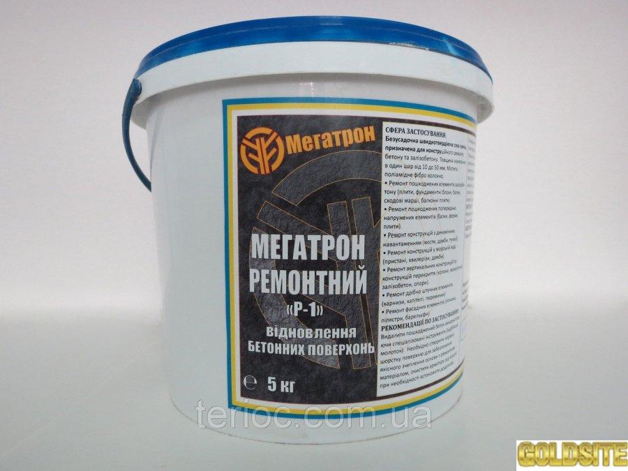 """Мегатрон ремонтный """"Р-1"""""""