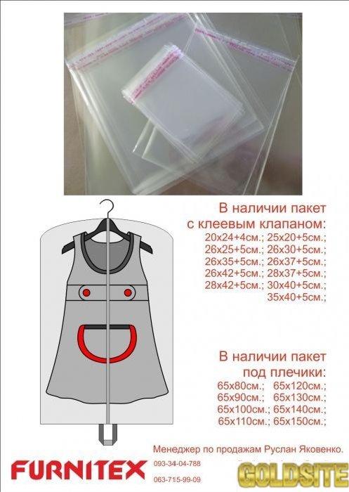 Швейная фурнитура компания Фурнитекс