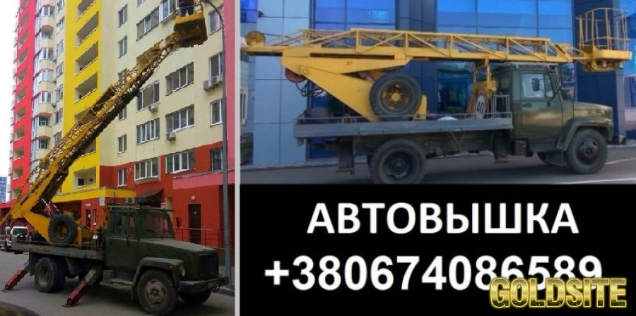 Аренда автовышки в Киеве.  Заказать автовышку недорого.  Автовышка 17 метров