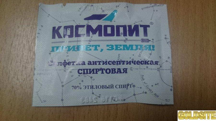 Продажа космического питания «КОСМОПИТ»