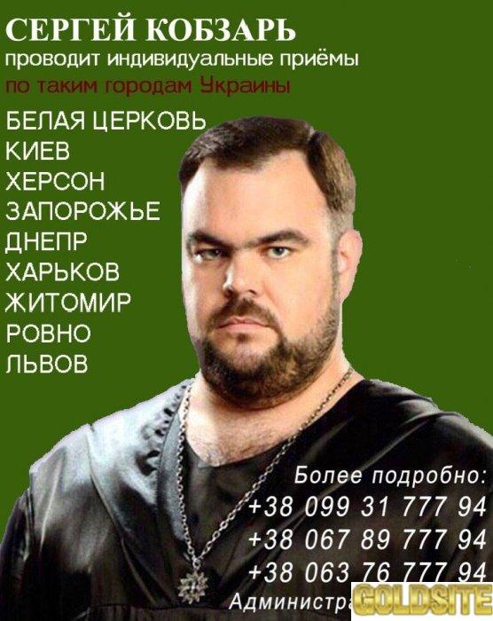 Магическая помощь.  Маг Сергей Кобзарь