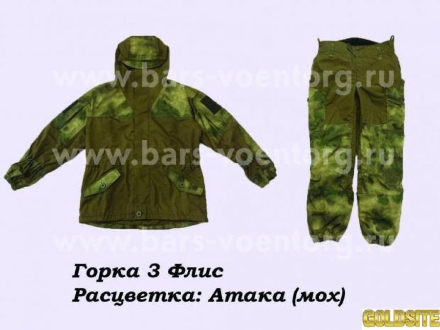 """Костюм Горка 3 на флисе т. м. """"БАРС"""" ГОСТ-24870"""