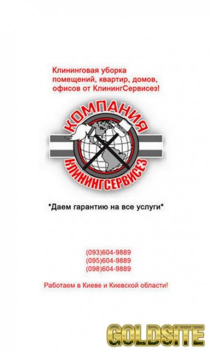 Заказать уборку квартиры в Киеве - КлинингСервисез