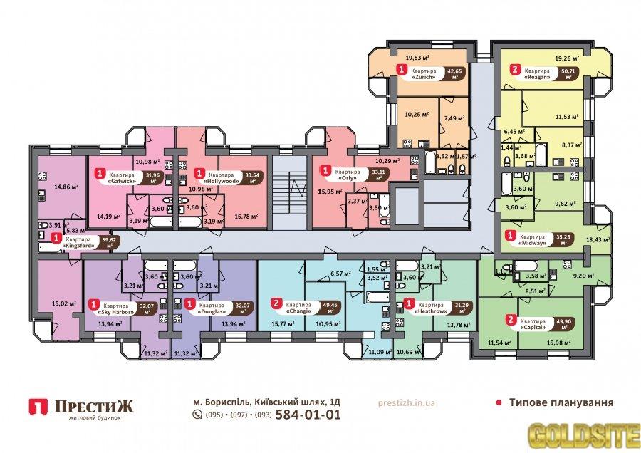 Последние квартиры в новом доме.  Спешите приобрести
