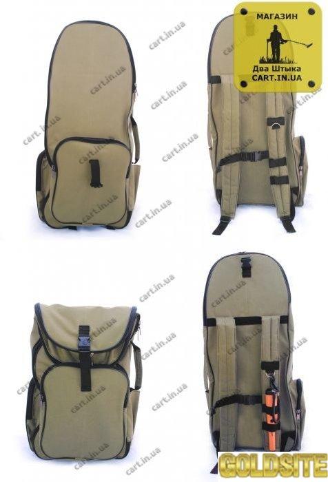 Рюкзак для Металлоискателя,  Охота, Рыбалка- 80см. Магазин Два Штыка
