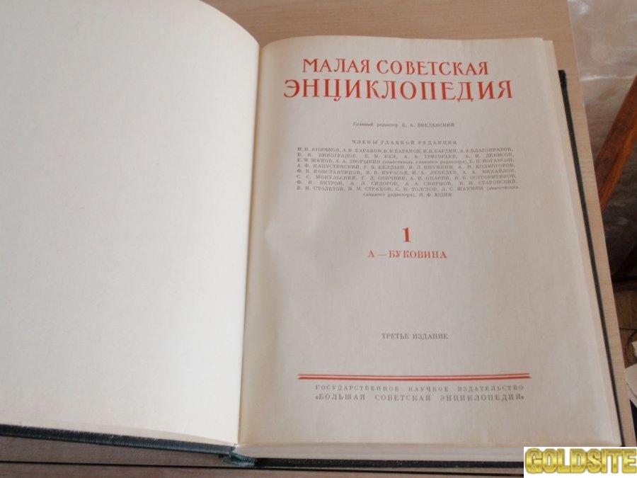 Продам Малую Советскую энциклопедию в 10-ти томах