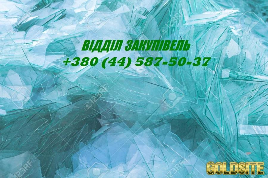 Goldsite Покупаем стеклобой (склобій,  бите скло)  ТУ-2000,  ГОСТ-2004