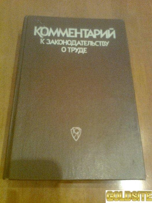 Комментарий к законодательству о ТРУДЕ.  1988.  Москва