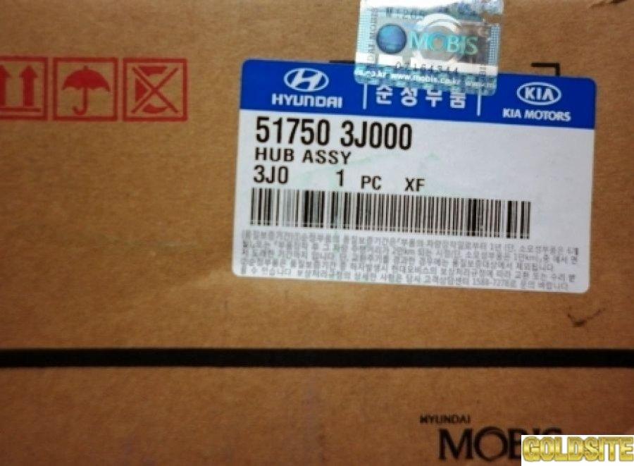 Ступицы передние и задние HYUNDAI Santa Fe 06~ 51750-2B010,    51750-3J000