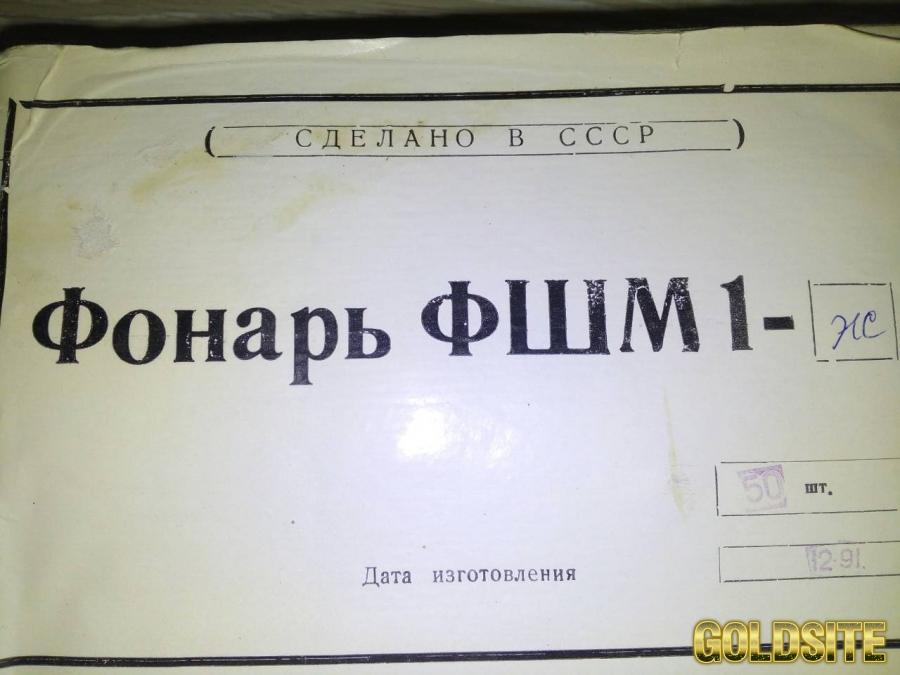 Фонарь ФШМ-1