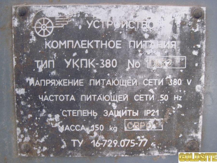 Устройство комплектное питающее УКПК-380