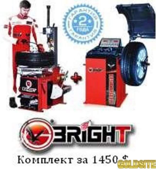 Шиномонтажный и балансировочный станок Bright - комплект за 1450$.