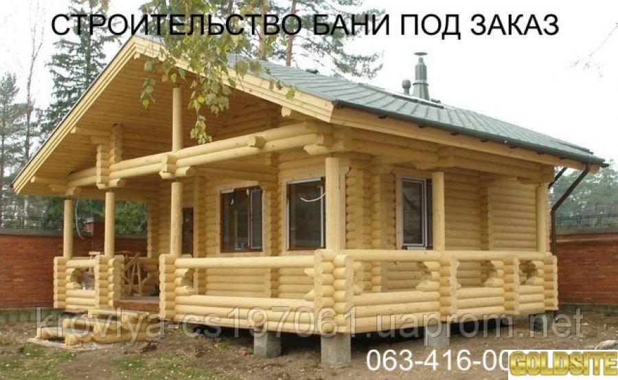Строительство бани Харьков