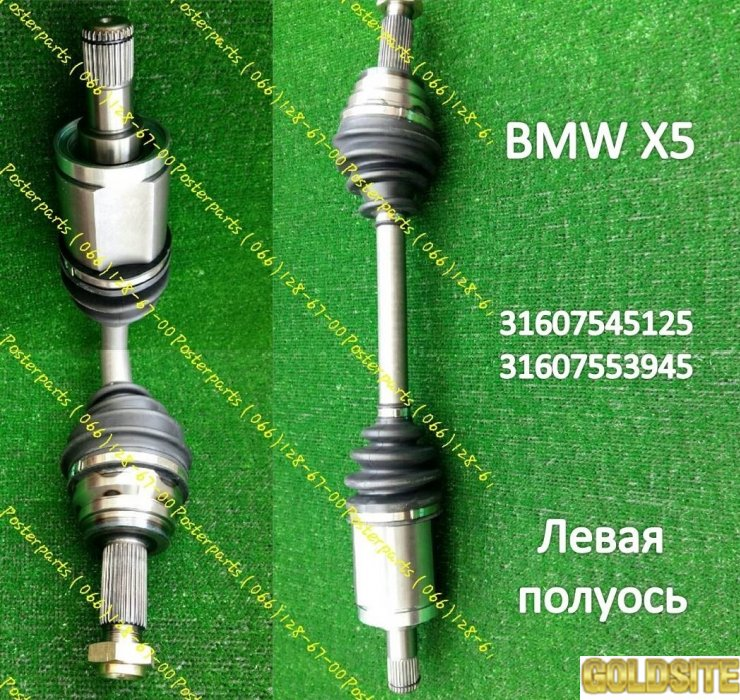 BMW X5 привод новый 31607553945 постерпартс мега качество новинка!