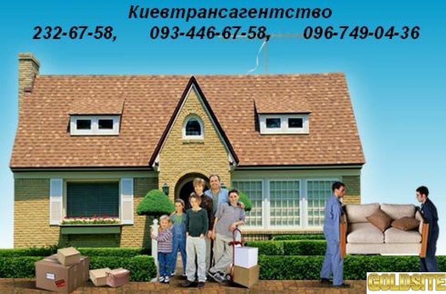 Грузчики Киев 232-67-58 грузоперевозки в Киеве