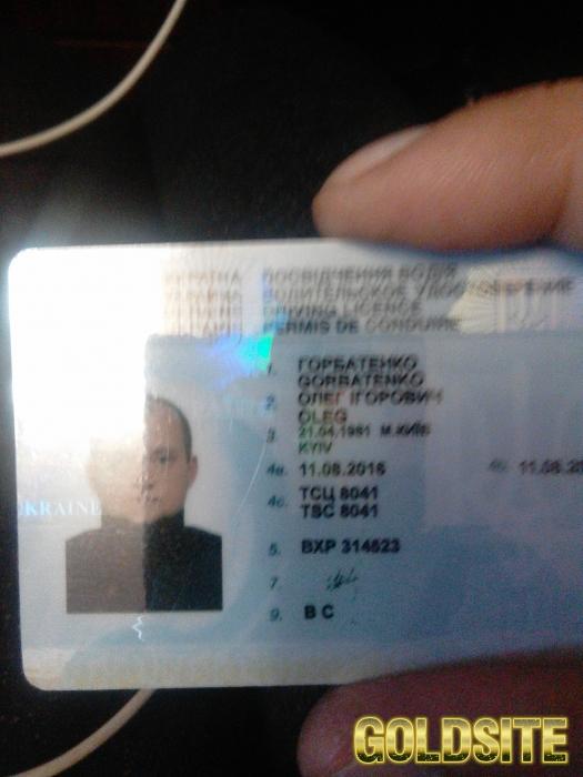 Водительские удостоверения за 5 дней в Украине.   Оформление,   восстановление