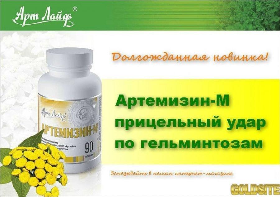 Артемизин - Единственный в мире препарат против гельментов