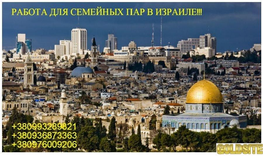 РАБОТА ДЛЯ СЕМЕЙНЫХ ПАР В ИЗРАИЛЕ.