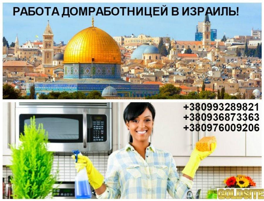 Работа домработницей в Израиль!