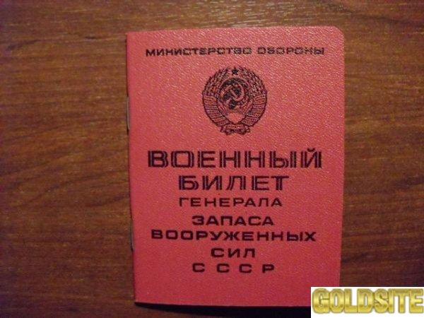 билет генерала запаса