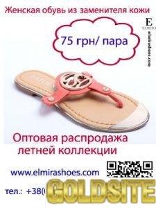 Распродажа стоков летней обуви оптом.    Женская обувь